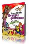 Валентин Постников - Карандаш и Самоделкин на острове динозавров (2014) MP3