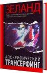 Вадим Зеланд - Апокрифический трансерфинг (2012) MP3