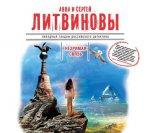 Анна и Сергей Литвиновы - Незримая связь (2014) MP3