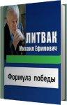 Борис Литвак, Михаил Литвак - Формула победы (2014) MP3