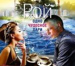 Олег Рой - Одно чудесное пари (2015) MP3