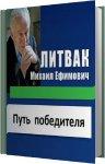 Борис Литвак, Михаил Литвак - Путь победителя (2014) MP3