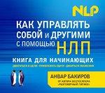 Анвар Бакиров - Как управлять собой и другими с помощью НЛП (2015) MP3