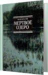 Николай Некрасов - Мертвое озеро (2013) MP3