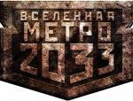 Вселенная Метро 2033 (2009 - 2017) MP3