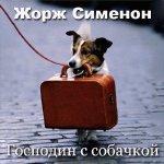 Господин с собачкой / Жорж Сименон / (2015) mp3