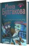 Инна Булгакова - Гости съезжались на дачу (2015) MP3