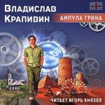 Крапивин Владислав – Ампула Грина (2015) MP3