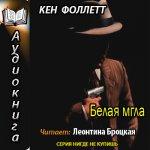 Кен Фоллетт  - Белая мгла (2015) MP3