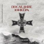 Последние юнкера / Виктор Ларионов / (2015) mp3