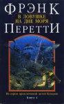 Фрэнк Перетти  - Приключения детей Куперов 04, В ловушке на дне моря (2015) MP3