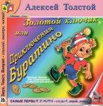 Алексей Толстой - Золотой ключик, или Приключения Буратино (2014) MP3