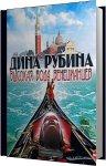 Дина Рубина - Высокая вода венецианцев (2015) MP3