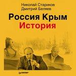Стариков Николай, Беляев Дмитрий - Россия. Крым. История (MP3) 2015