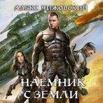 Чижовский Алекс - Наемник с Земли  (2015) MP3