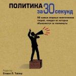 Политика за 30 секунд (2014) MP3