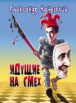 Каневский Александр - Идущие на смех (2015) MP3