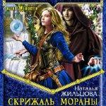 Жильцова Наталья - Скрижаль Мораны  (2015) MP3