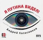 Колесников Андрей  - Я Путина видел!  (2015) MP3