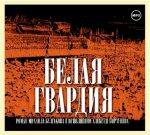Михаил Булгаков - Белая гвардия /А. Борзунов/ MP3
