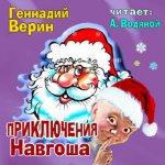 Геннадий Верин - Приключения Навгоша (2015) MP3
