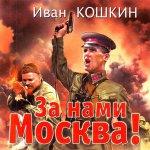 Кошкин Иван - В августе 41-го. За нами Москва! (2015) MP3