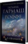 Татьяна Гармаш-Роффе - Укрыться в облаках (2015) MP3