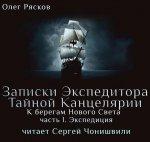 Олег Рясков - К берегам Нового Света-1. Экспедиция (2011) MP3