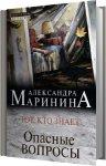 Александра Маринина - Тот, кто знает. Опасные вопросы (2012) MP3
