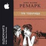 Эрих Мария Ремарк - Три товарища (2005) MP3