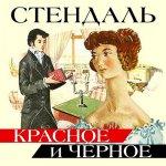 Стендаль - Красное и черное /Котов/ MP3