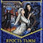 Жильцова Наталья - Ярость тьмы (2015) MP3