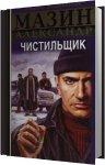Александр Мазин - Чистильщик (2015) MP3
