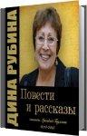 Дина Рубина - Повести и рассказы (2015) MP3