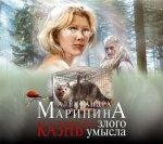 Александра Маринина - Казнь без злого умысла (2015) MP3