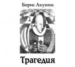 Борис Акунин - Гамлет. Версия (Трагедия) (2015) MP3