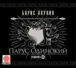 Борис Акунин - Парус одинокий (2015) MP3