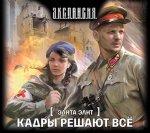 Роман Злотников - Кадры решают всё (2015) MP3