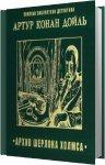 Артур Конан Дойл - Архив Шерлока Холмса (2012) MP3