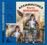 Михаил Успенский - Новый Жихарь 2, Алхимистика Кости Жихарева (2015) MP3