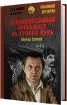 Леонид Словин - Дополнительный прибывает на второй путь (2015) MP3