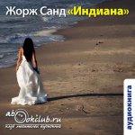 Жорж Санд - Индиана (2015) MP3