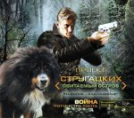 Владимир Свержин - Война ротмистра Тоота (2012) MP3