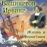 Вашингтон Ирвинг - Жизнь и путешествия Христофора Колумба (2015) MP3