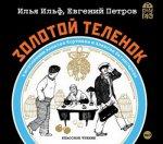 И.Ильф и Е.Петров - Золотой теленок (2011) MP3