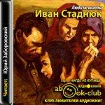 Иван Стаднюк - Люди не ангелы (2014) MP3