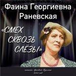 Фаина Раневская  - Смех сквозь слезы (2015) MP3