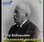 Петр Боборыкин - Московский маскарад (2014) MP3