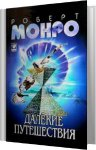 Роберт Монро - Далёкие путешествия (2010) MP3