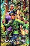 Андрей Белянин - Казак в раю (2007) MP3